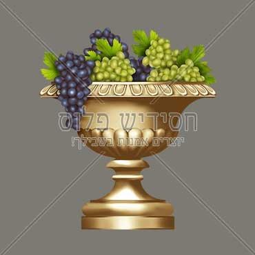קערת ענבים, ביכורים,שבעת המינים,אלמנטים למעצבים גרפים,למעמדים, בסגנון מלכותי, חסידי,סביב מעגל החיים היהודי.יצירות יודאיקה, ציורי אמנות וחומר גרפי למעמדים